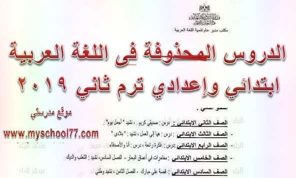 المحذوف من مادة اللغة العربية ترم ثانى ٢٠١٩ ابتدائى واعدادى