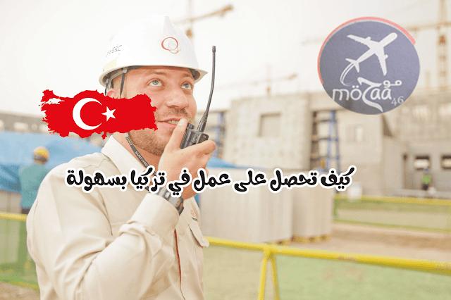 كيف تعمل و تجد عمل في تركيا