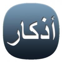 تحميل برنامج اذكار لنوكيا n8 مجانا Azkar nokia n8