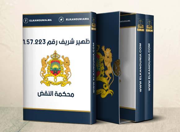 محكمة النقض PDF