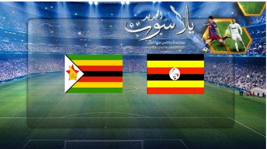 نتيجة مباراة اوغندا وزيمبابوي اليوم 26-06-2019 بطولة كأس الأمم الأفريقية