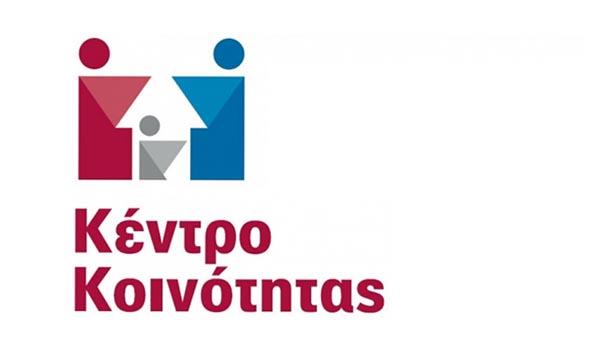 5 προσλήψεις στο Κέντρο Κοινότητας Δήμου Ναυπλιέων