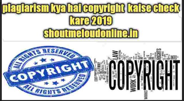 plagiarism kya hai copyright  kaise check kare 2019
