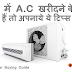 सस्तें A.C - अपने घर के लिए सही एयर कंडीशनर्स चुनें | AC buying guide