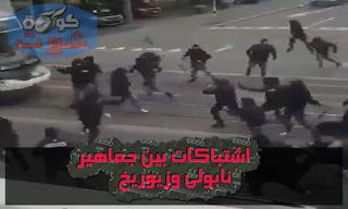 اشتباكات بين جماهير نابولى وزيوريخ قبل موقعة الدوري الأوروبى.. فيديو