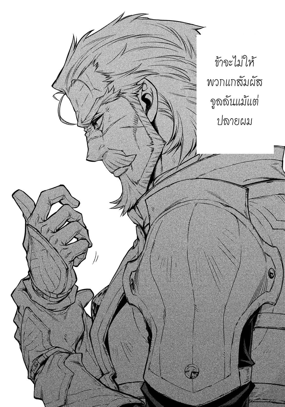 อ่านการ์ตูน Henkyou no Roukishi - Bard Loen ตอนที่ 6 หน้าที่ 27
