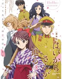 فيلم الانمي Haikara-san ga Tooru Movie 1: Benio, Hana no 17-sai مترجم تحميل و مشاهدة
