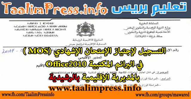 التسجيل لإجتياز الإمتحان الإشهادي (MOS ) في البرانم المكتبية Office2010 بالمديرية الإقليمية بالرشيدية