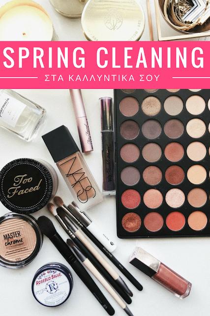 συμβουλές για spring cleaning στα καλλυντικά σου
