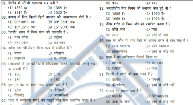 RRB Group C & D Practice Set in Hindi