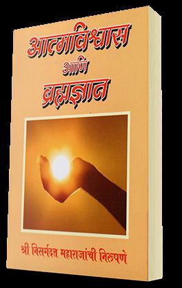 Eknathi bhagwat in marathi