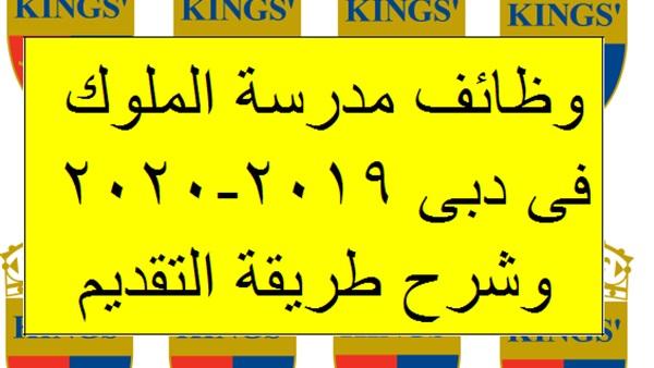 مدرسة الملوك في الإمارات