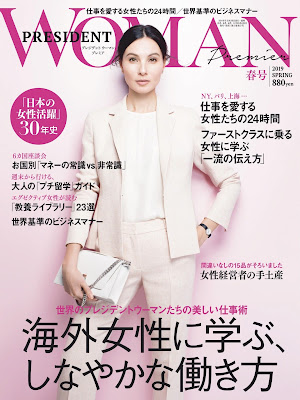 PRESIDENT WOMAN (プレジデント ウーマン) 2019年 SPRING zip online dl and discussion