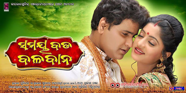 Samaya Bada Balaban (ସମୟ ବଡ ବଳବାନ) - 2016 Odia Romantic Drama Movie, songs, mp3 audio tracks, reviews, wallpapers, posters, free downloads and more.