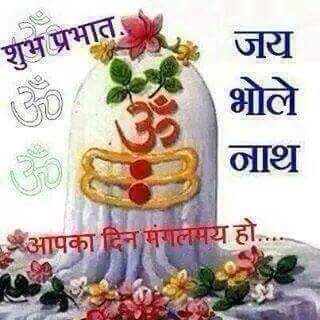 Lord Shiva Good Morning
