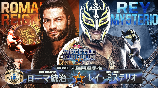 Renders Backgrounds LogoS: NJPW WRESTLE KINGDOM 13 MATCH