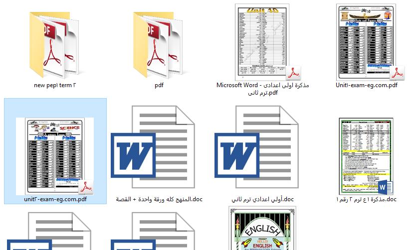 كل مذكرات الصف الاول الاعدادى فى اللغة الانجليزية 2016 المنهج الجديد فى رابط واحد هدية مستر احمد سعيد