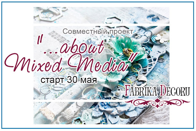 "СП от Фабрики Декору ""...about Mixed Media"""