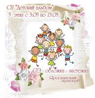http://yar-sk.blogspot.ru/2017/05/sp-detskii-albom2-oblozhka.html