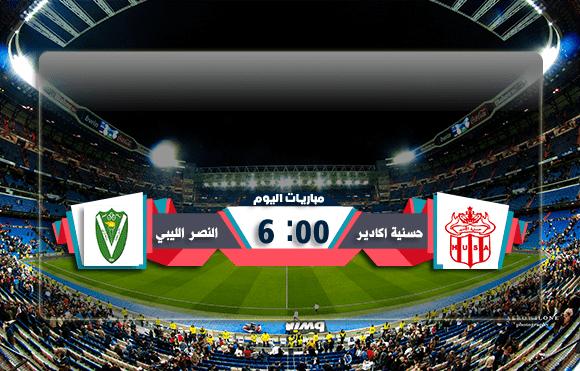 يلاشوت|مشاهدة مباراة حسنية اكادير ضد النصر الليبي بث مباشر