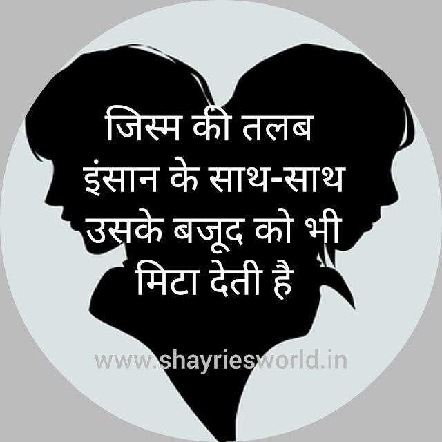shero shayari   शैरो शायरी   shero shayari hindi   sher o shayari