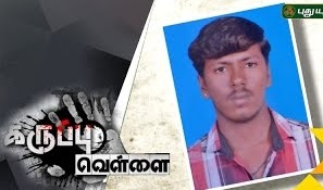 Karuppu Vellai 25-09-2016 Youth murdered-caught up in conspiracy by friends