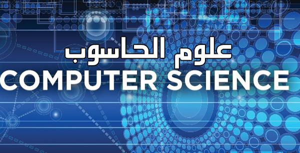 أحسن موقع لدراسة علوم الحاسوب من المنزل و بشكل مجاني !