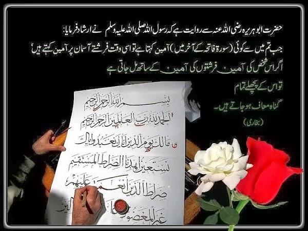 Aameen Ki Fazeelat - IslamiWazaif