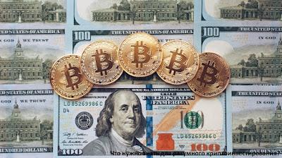 Что нужно знать для разумного криптоинвестирования?