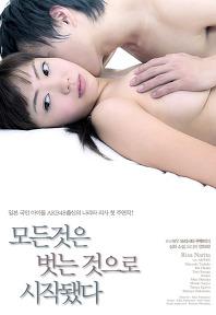 Everything Began To Take Off (2012) DVDRip