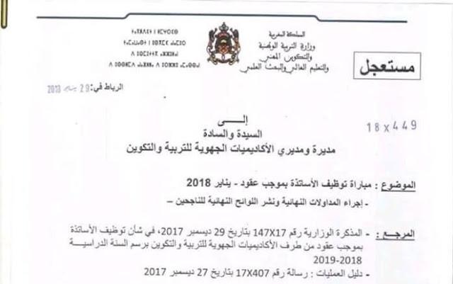 مراسلة وزارية في شأن إجراء المداولات و نشر اللوائح النهائية للناجحين بمباراة التعاقد يناير 2018