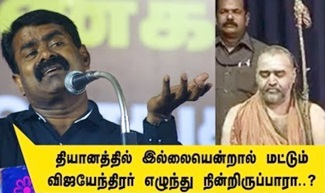 Seeman Speech | Thiyanathil Mattum