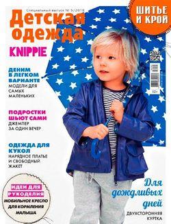 Читать онлайн журнал Шитьё и крой (спецвыпуск №5 май 2018) или скачать журнал бесплатно