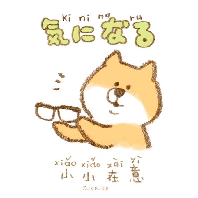 接接日文 #喜歡怎麼說?