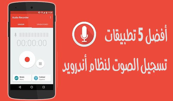 أفضل 5 تطبيقات تسجيل الصوت لنظام أندرويد