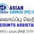 Vacancy In Asian Hardware (Pvt) Ltd.  Post Of - Accounts Assistant