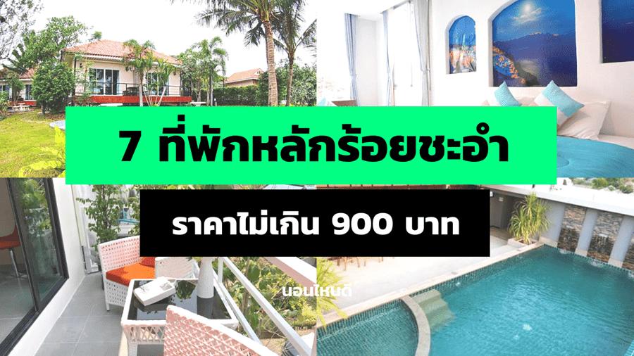 7 ที่พักชะอำราคาหลักร้อย ใกล้ทะเล ราคาไม่เกิน 900 บาท!!