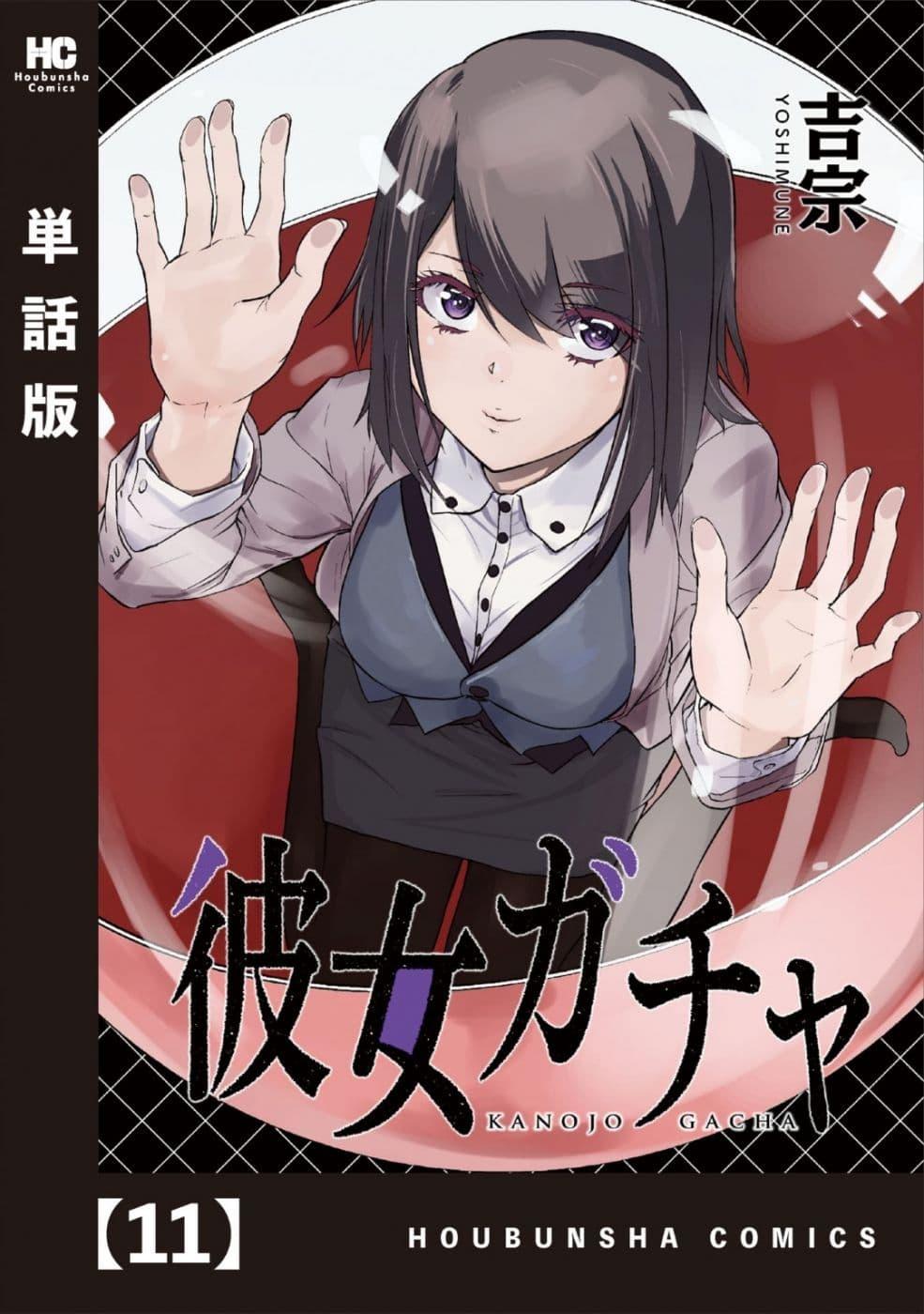 อ่านการ์ตูน Kanojo Gacha ตอนที่ 11 หน้าที่ 2