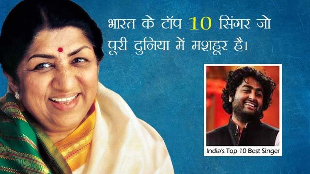 टॉप 10 भारतीय सिंगर | Top 10 Indian Singer.