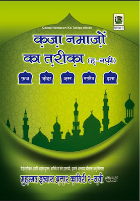 Download: Qaza Namazon ka Tariqa pdf in Hindi by Ilyas Attar Qadri
