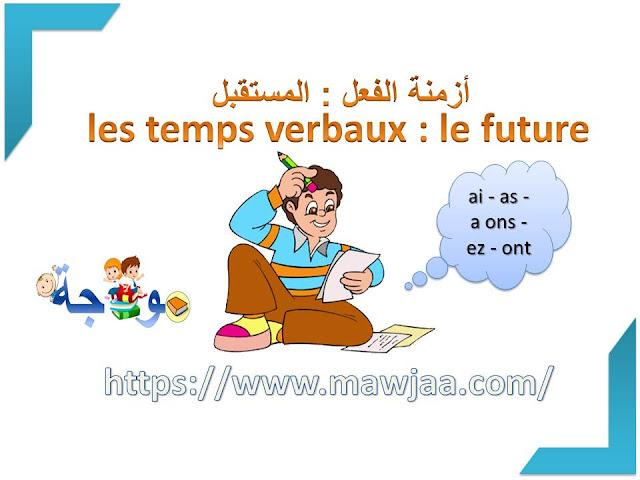 les temps verbaux : le future