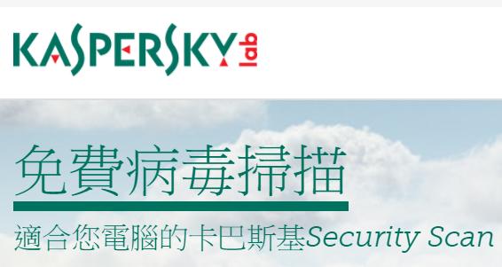 Kaspersky Security Scan 免費掃描工具