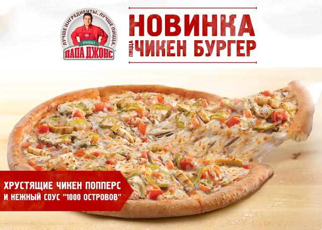 Папа джонс пицца зона доставки