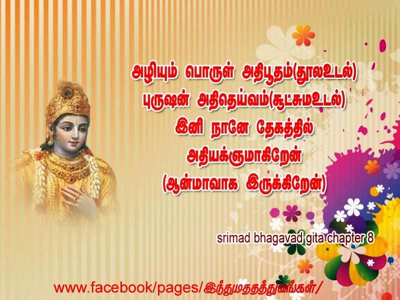 The Bhagavad Gita (Tamil) / Bhagavad Gita / Books  Bhagavad Gita Book In Tamil