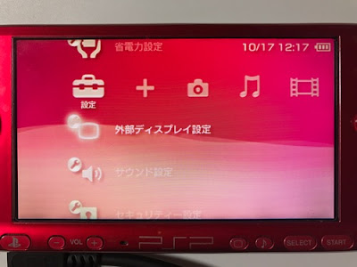 PSP出力切り替え画面1