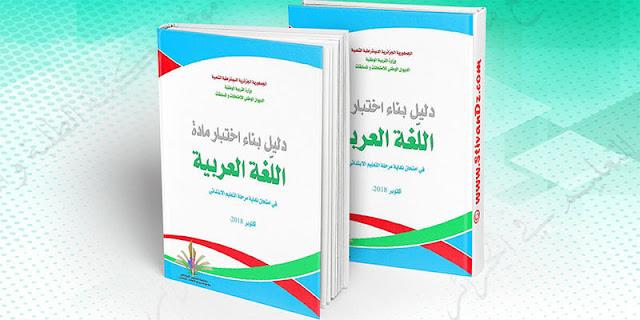 دليل بناء إختبار مادة اللغة العربية في إمتحان نهاية مرحلة التعليم الإبتدائي 2018/2019