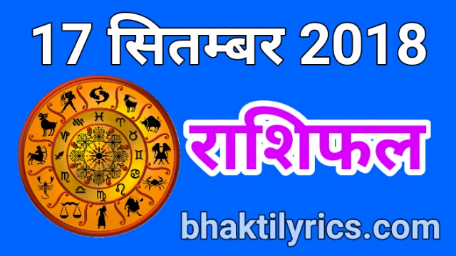 Aaj ka rashifal 17 september 2018, today rashifal in hindi,