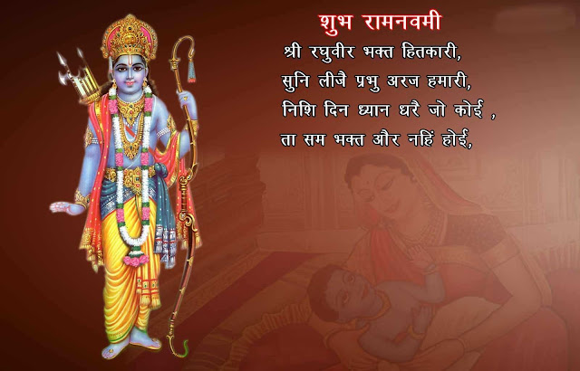 Sri Rama Navami wishes in hindi language