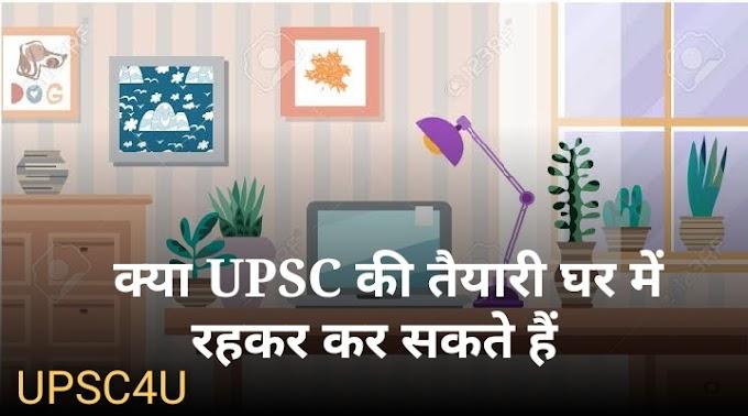 क्या UPSC की तैयारी घर में रहकर कर सकते हैं