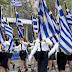 Μαθητική παρέλαση στο κέντρο της Αθήνας – Κλειστοί δρόμοι